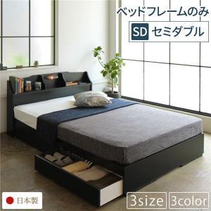 ベッド 日本製 収納付き 引き出し付き 木製 照明付き 棚付き 宮付き コンセント付き 『STELA...