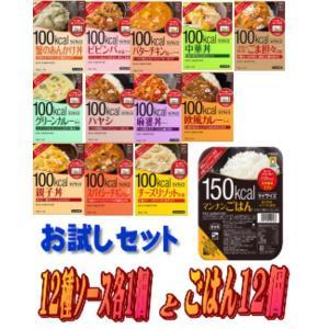 〔お試し〕大塚食品 マイサイズ マンナンごはん12個&レトルト12種各1個 お試しセット|bucklebunny