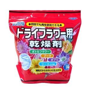 【あすつく対応】豊田化工 - ドライフラワー用乾燥剤 - 1KG
