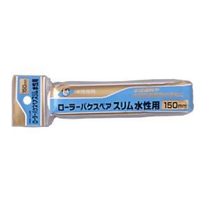 アサヒペン - PCローラーバケスペアスリム水性用 - 150MM - RSW−150SP