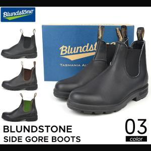 BLUNDSTONE ブランドストーン サイドゴア ブーツ メンズサイズ レディースサイズ 日本正規...