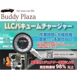 プロステップ社 真空式クーラント(LLC)チェンジャー  2輪用 アナログゲージタイプ 【型番:LVC210a】|buddyplaza-store