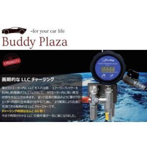 プロステップ社 真空式クーラント(LLC)チェンジャー  4輪用 デジタルゲージタイプ 【型番:LVC20D】|buddyplaza-store