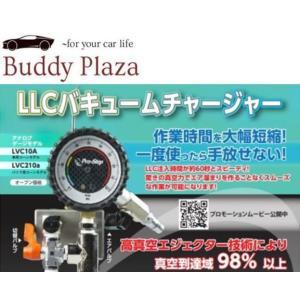 プロステップ社 真空式クーラント(LLC)チェンジャー  4輪用 アナログゲージタイプ 【型番:LVC10A】|buddyplaza-store