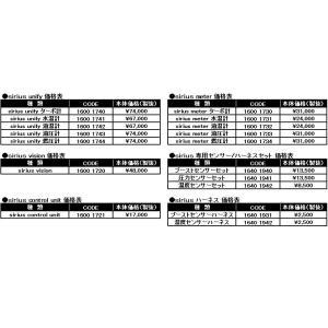 【在庫有】SIRIUS vision + コントロールユニットの2点SET販売(期間限定特別価格:2018年6月23日〜9月30日迄) buddyplaza-store 06