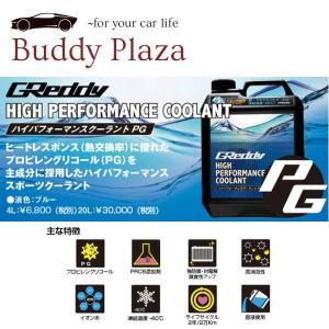 【在庫有】【17600001】トラスト ハイパフォーマンスクーラント PG 4L×1缶|buddyplaza-store