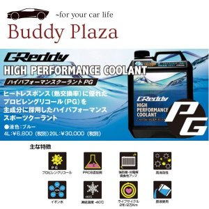 【在庫有】トラスト ハイパフォーマンスクーラント PG 4L×2缶|buddyplaza-store