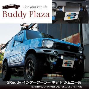 【12090607】トラスト インタークーラーキット ジムニー JB23W K6A 前置き ブローオフバルブセット|buddyplaza-store