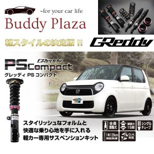 PS-DH005 トラスト PSコンパクト ムーヴ ラテ L560S 4WD Ft:5.0  (kg/mm) Rr:2.7  (kg/mm)|buddyplaza-store