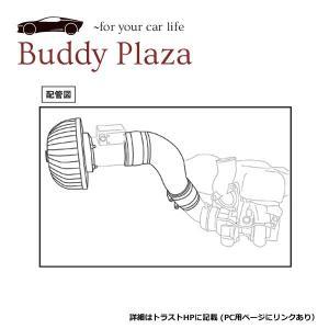 【11920201】トラスト サクションキット Z32 80φエアフロ専用 シルビア S14/S15 SR20DET buddyplaza-store 02