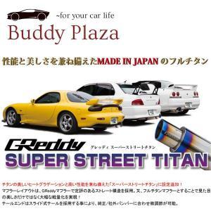 トラスト SUPER STREET TITAN マフラー 片側出し RX-7 E・GF-FD3S 13B-REW 【10143400】|buddyplaza-store