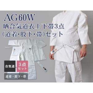 AG60W 晒合気道衣上下帯3点セット 上衣・パンツ・帯 合気道着 合気道 道着 セット|budogutozando|03
