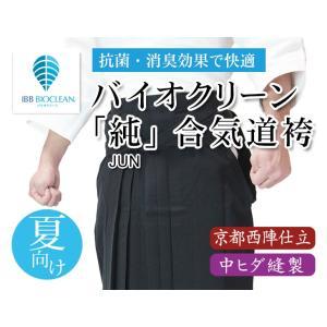 バイオクリーン「純(じゅん)」 合気道 袴 道着 道衣(183-AH450)|budogutozando