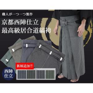 京都西陣仕立 最高級居合道縞袴 居合道 居合道着 袴
