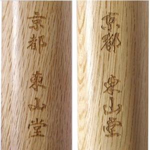 木刀 文字彫り レーザー彫り(約1.5 x 1.5cm)(1文字216円)|budogutozando