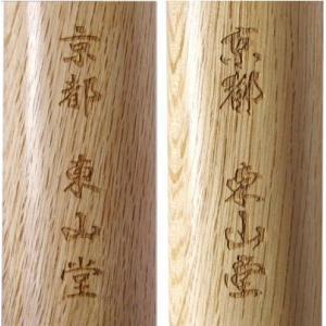 杖・棒 文字彫り レーザー彫り(1文字216円)|budogutozando