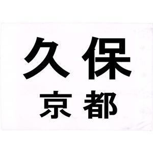 柔道衣 背中ゼッケン (プリント文字)|budogutozando
