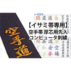 空手帯 厚芯用先入刺繍(約2.5 x 2.5cm)(1文字280円)(020-GN1015)|budogutozando