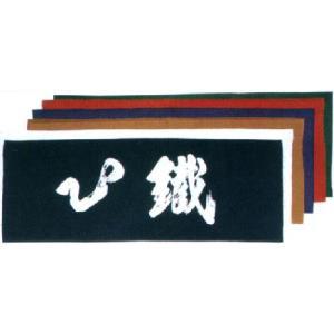 剣道 手ぬぐい 文字 剣道用 手拭い 面手拭 「鉄心」(022-KHT00)|budogutozando