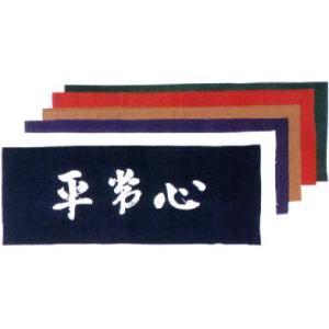 剣道 手ぬぐい 文字 剣道用 面手拭 「平常心」|budogutozando