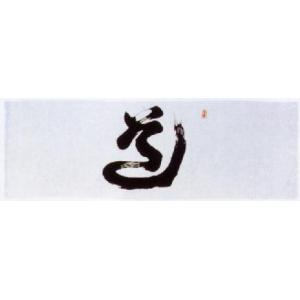 剣道用 面手拭 「道」|budogutozando