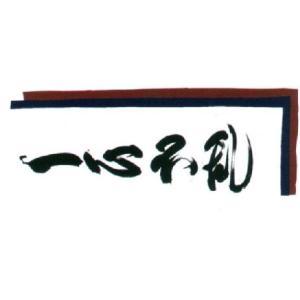 剣道 手ぬぐい 文字 剣道用 面手拭 「一心不乱」|budogutozando