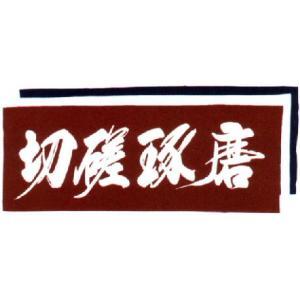 剣道 手ぬぐい 文字 剣道用 面手拭 「切磋琢磨」|budogutozando