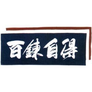 剣道 手ぬぐい 文字 剣道用 面手拭 「百錬自得」|budogutozando