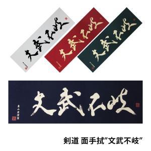 剣道用 面手拭 「文武不岐」 028-KAMENTEWH[WH]|budogutozando