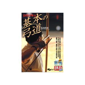 DVDで学ぶ 基本の弓道|budogutozando
