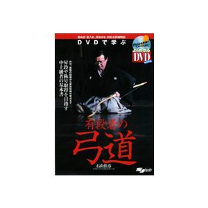 DVDで学ぶ 有段者の弓道|budogutozando