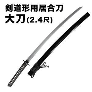 【新型】 剣道形用居合刀 大刀 (2.4尺)|budogutozando