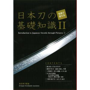 刀剣の取り扱い方と基礎知識を掲載しております。 日本語・英語の2ヶ国語で解説致しております。  収録...
