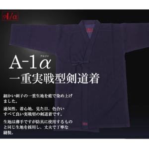 A-1α 一重実戦型剣道着 剣道着・神奈川八光堂