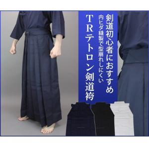 剣道袴 TRテトロン剣道袴 3色 (紺・白・黒) 16〜28号 内ひだ縫製|budogutozando