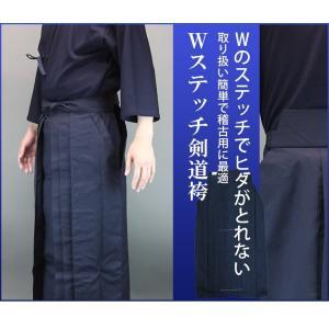 テトロン 袴 剣道 Wステッチ 剣道袴|budogutozando