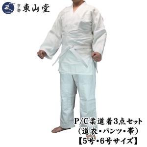 新商品 P/C 柔道着 3点 セット 5号 6号 サイズ ポリエステル・綿 コットン 混紡生地 J01-PJU22