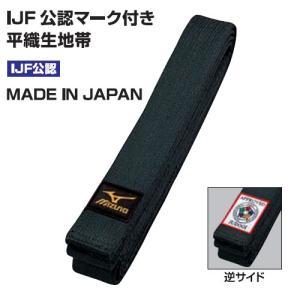 ミズノ・mizuno 黒帯 柔道帯(平織生地帯)IJF公認マーク付き(22JV8A1009)