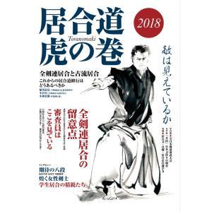 居合道 虎の巻 2018 居合道 書籍|budogutozando