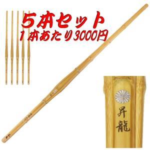 胴張実戦型真竹 竹刀 『昇龍』39×5本セット