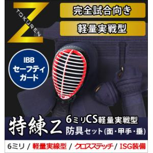 剣道防具3点セット (面・小手・垂)  完全試合向け 十字刺し6mm 特練Z CS(クロスステッチ)軽量実戦型防具|budogutozando