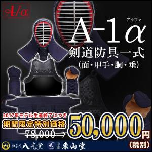 剣道防具セット A-1α 剣道具・剣道防具・面・甲手・小手・垂・胴・セット|budogutozando