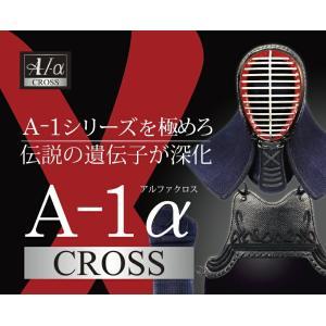 A-1α Cross(クロス)剣道防具セット【剣道具・剣道防具・面・甲手・小手・垂・胴・セット】