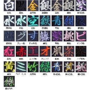 剣道 紅白たすき用刺繍 1文字108円 SISYU10|budogutozando