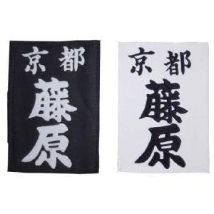 居合 胸ゼッケンハリロン(000-IZH)|budogutozando