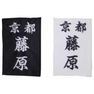 居合 胸ゼッケン 刺繍(000-IZS)|budogutozando