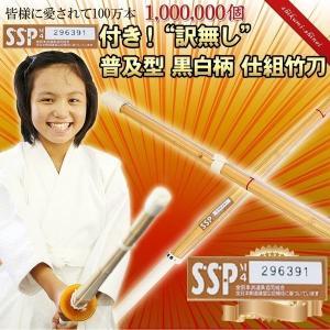 剣道具 竹刀 普及型・床仕組竹刀(完成品)SSPシール付き 28-38サイズ4本セット 北海道や沖縄には送料無料の対象外です|budouenshop