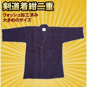 剣道着 特製オリジナル紺二重 正藍染 |budouenshop
