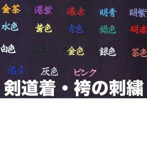 剣道着/袴 はかまの刺繍 1文字100全18色 当店で購入した商品のみ 剣道着/防具/竹刀/小手なら武道園|budouenshop