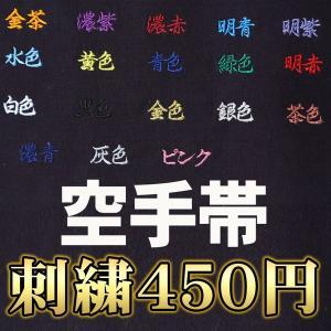 空手帯の刺繍 2文字で450円 全18色 剣道着/防具/竹刀/小手なら武道園 P12Sep14|budouenshop